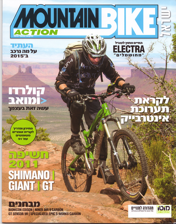 Mountain Bike Action Israel Cover