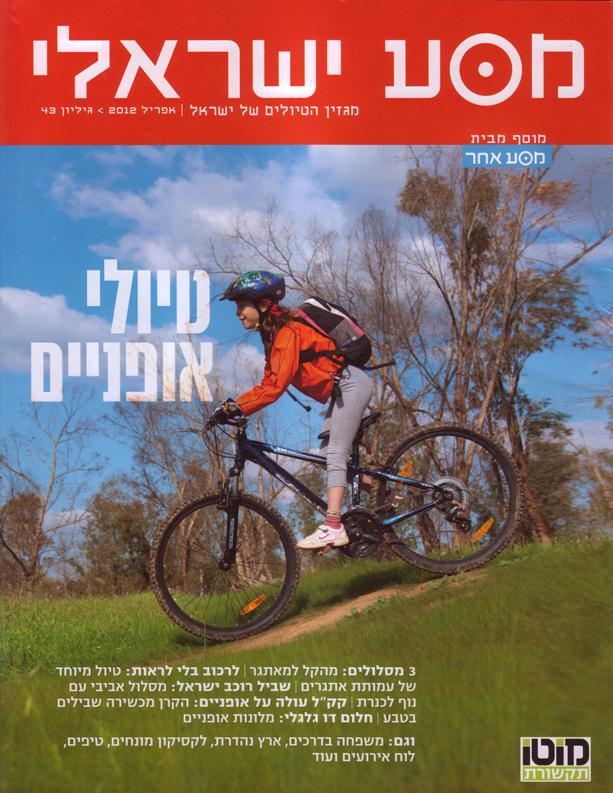 Masa Israeli Cover
